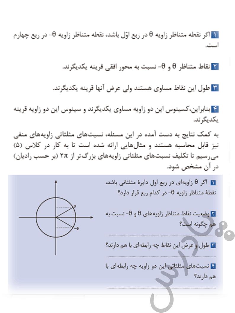 جواب کاردرکلاس صفحه 81 ریاضی یازدهم فنی