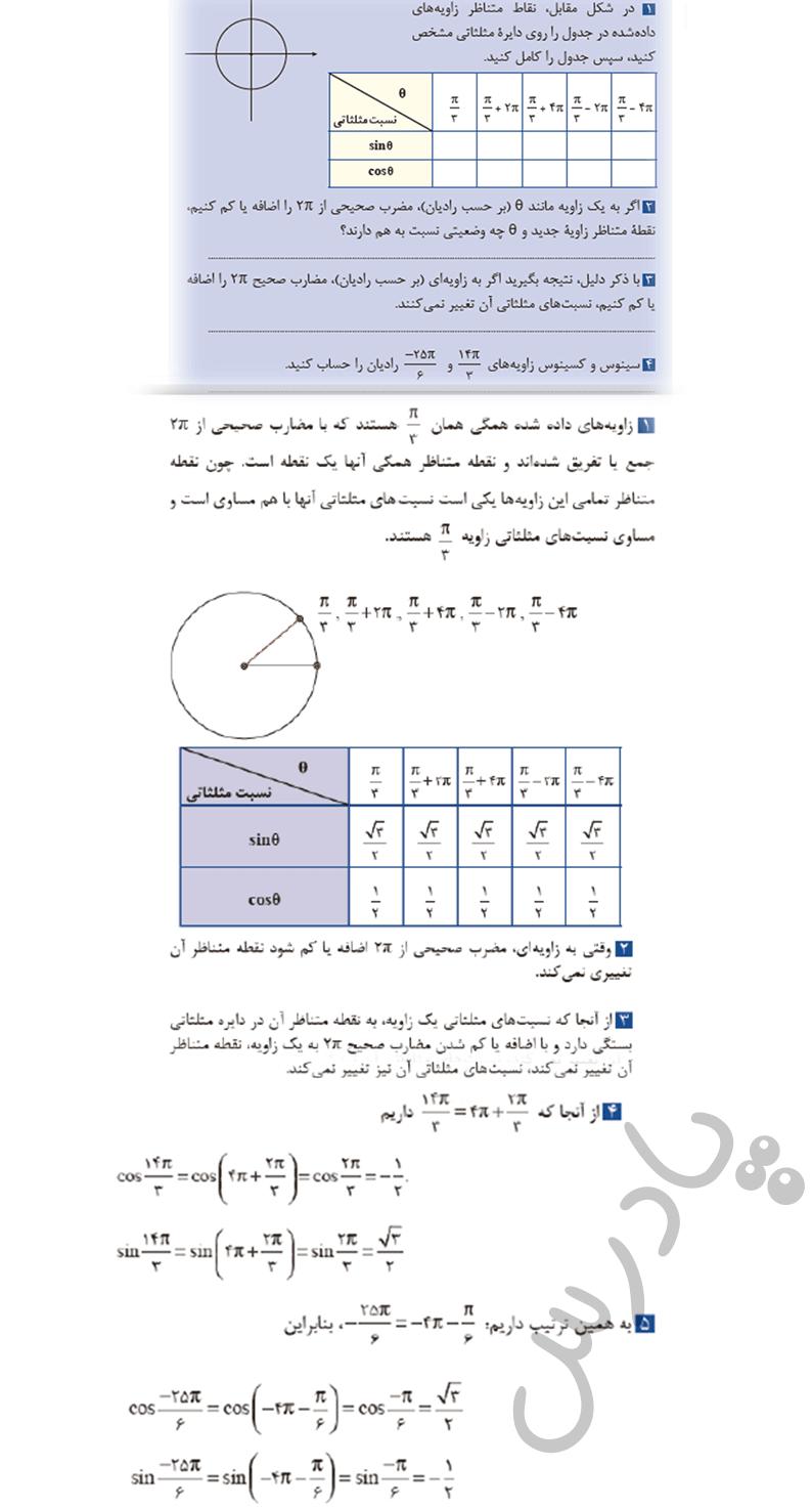 جواب کاردرکلاس صفحه 82 ریاضی یازدهم فنی