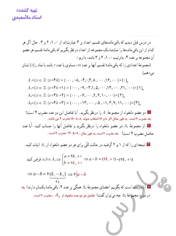 پاسخ فعالیت صفحه 18 ریاضی گسسته دوازدهم