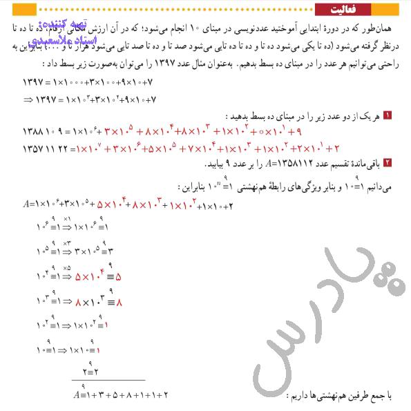 پاسخ فعالیت صفحه 22 ریاضی گسسته دوازدهم