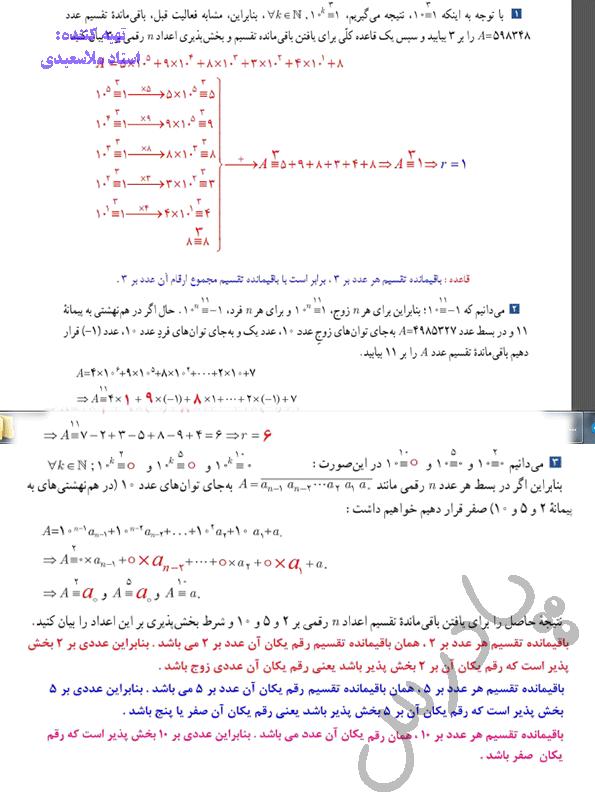 جواب کاردرکلاس صفحه 23 ریاضی گسسته دوازدهم