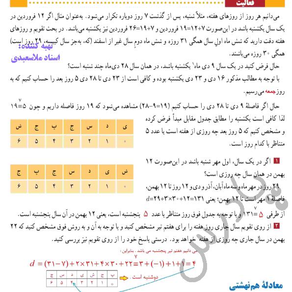 پاسخ فعالیت صفحه 24 ریاضی گسسته دوازدهم