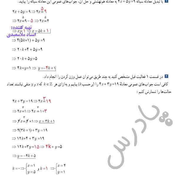 جواب کاردرکلاس صفحه 27 ریاضی گسسته دوازدهم