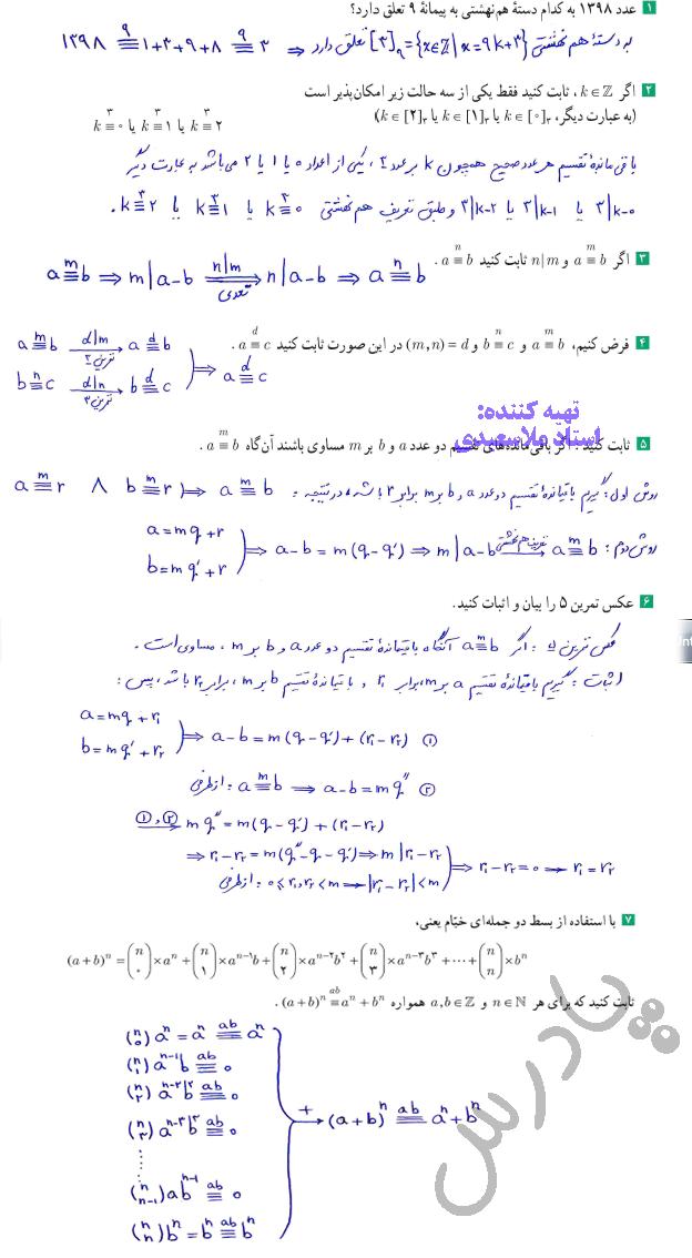 حل تمرین صفحه 29 ریاضی گسسته دوازدهم