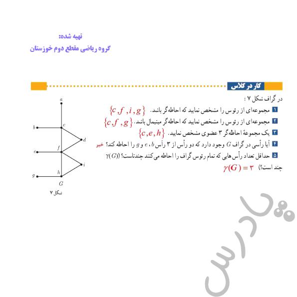 جواب کاردرکلاس صفحه 47 ریاضی گسسته دوازدهم