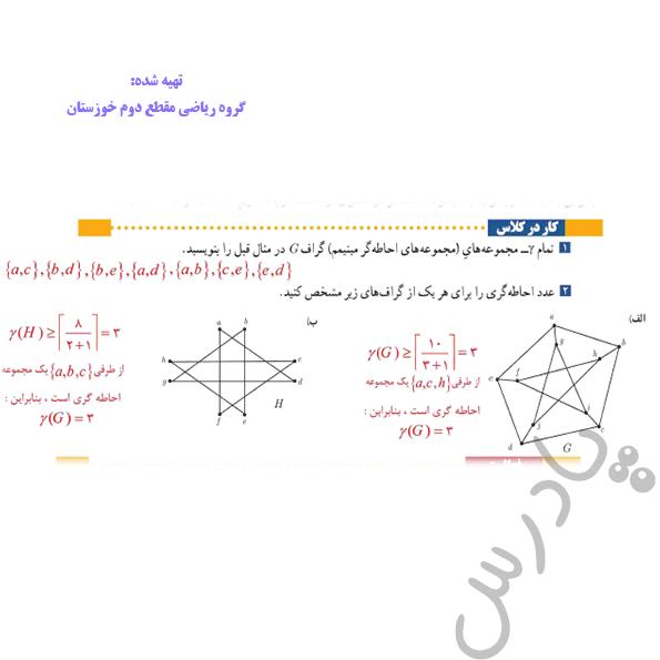 جواب کاردرکلاس صفحه 50 ریاضی گسسته دوازدهم