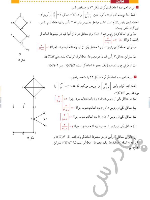 پاسخ فعالیت صفحه 51 ریاضی گسسته دوازدهم