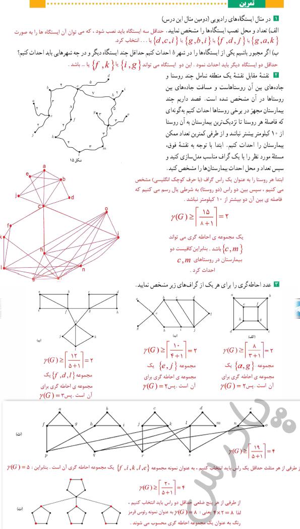 حل تمرین صفحه 52 ریاضی گسسته دوازدهم