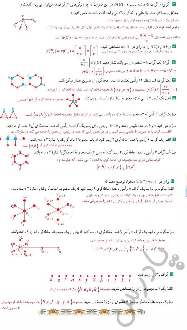 ادامه حل تمرین صفحه 52 ریاضی گسسته دوازدهم