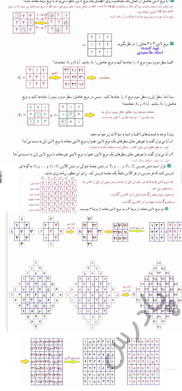 ادامه حل تمرین صفحه 72 گسسته دوازدهم
