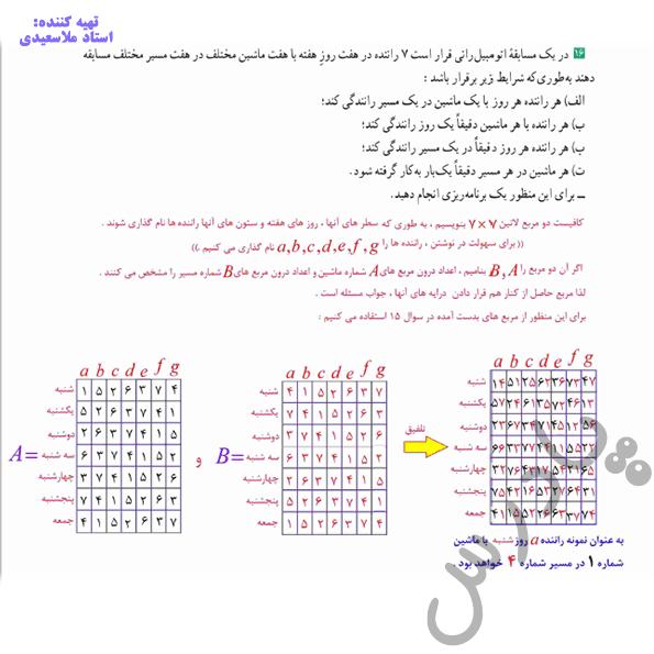 حل تمرین آخر صفحه72 ریاضی گسسته دوازدهم