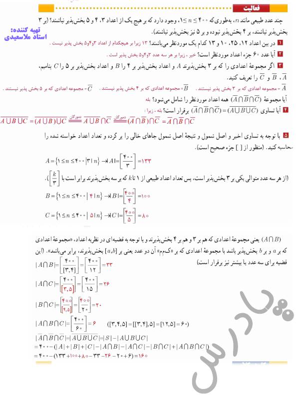 پاسخ فعالیت صفحه 75 ریاضی گسسته دوازدهم