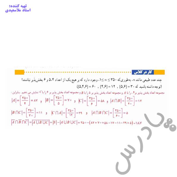 جواب کاردرکلاس صفحه 76 ریاضی گسسته دوازدهم