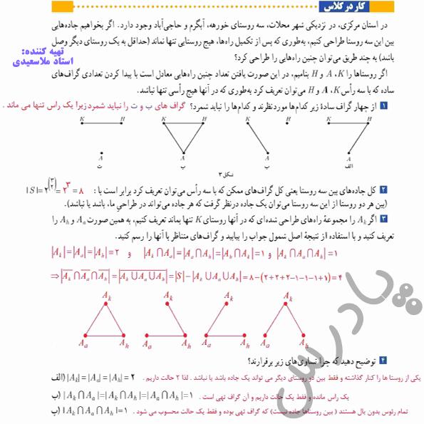 جواب کاردرکلاس صفحه 77 ریاضی گسسته دوازدهم