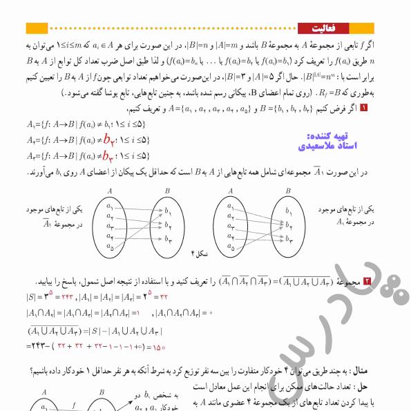 پاسخ فعالیت صفحه 78 ریاضی گسسته دوازدهم