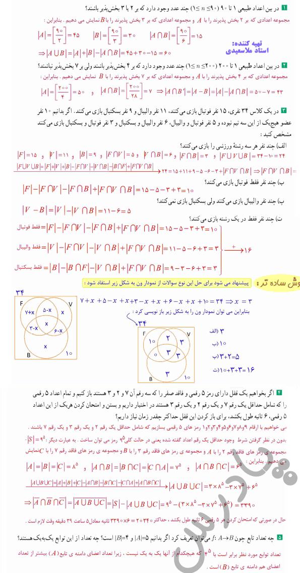 حل تمرین صفحه 84 ریاضی گسسته دوازدهم