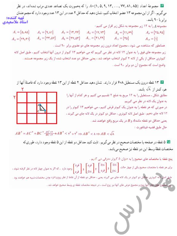 ادامه حل تمرین صفحه 84 ریاضی گسسته دوازدهم