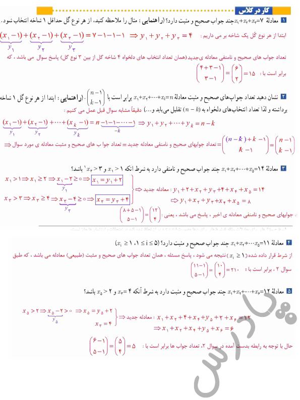 جواب کاردرکلاس صفحه 61 ریاضی گسسته دوازدهم