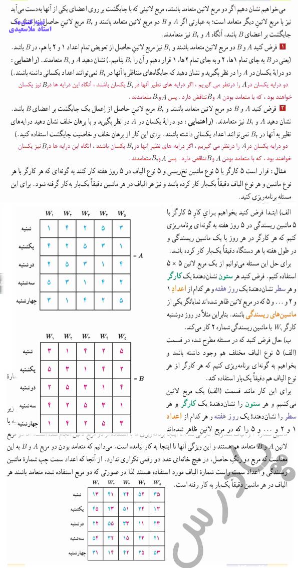 پاسخ فعالیت صفحه 68 ریاضی گسسته دوازدهم
