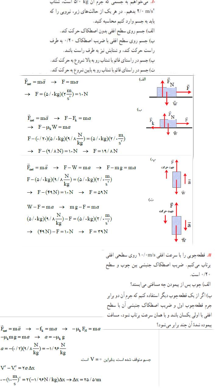 حل مسائل 10 و11 فصل دوم فیزیک دوازدهم