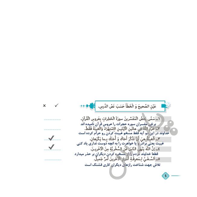 حل تمرین متن درس اول عربی دوازدهم هنرستان