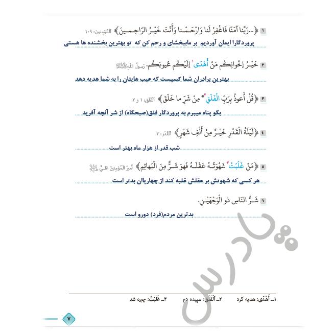 جواب اختبر نفسک درس اول عربی دوازدهم هنرستان
