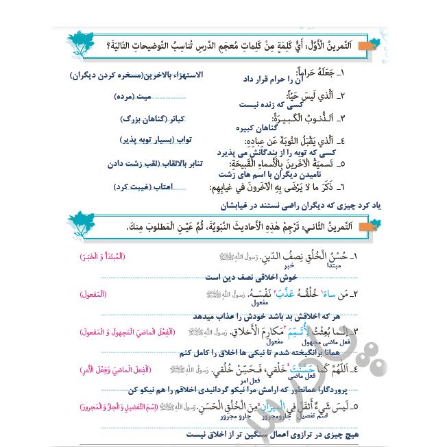 حل تمرین درس اول عربی دوازدهم هنرستان