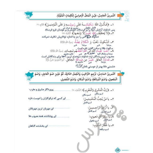 ادامه حل تمرین درس اول عربی دوازدهم هنرستان