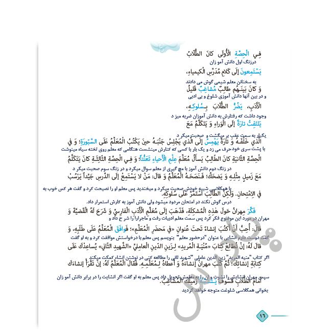 ترجمه درس دوم عربی دوازدهم هنرستان