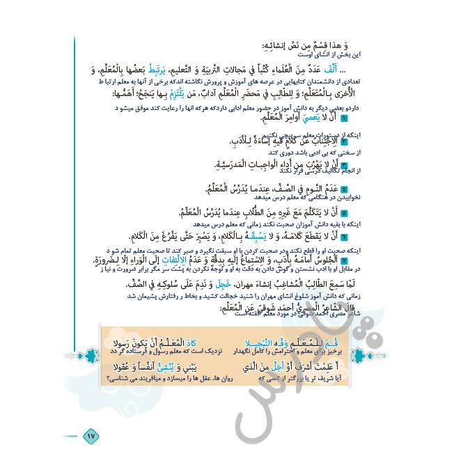 ادامه ترجمه درس دوم عربی دوازدهم هنرستان