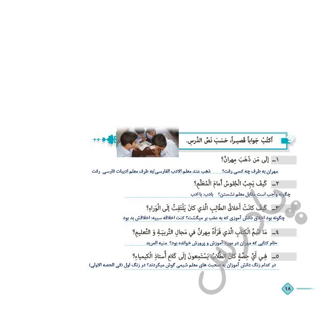 جواب سوالات درس دوم عربی دوازدهم هنرستان