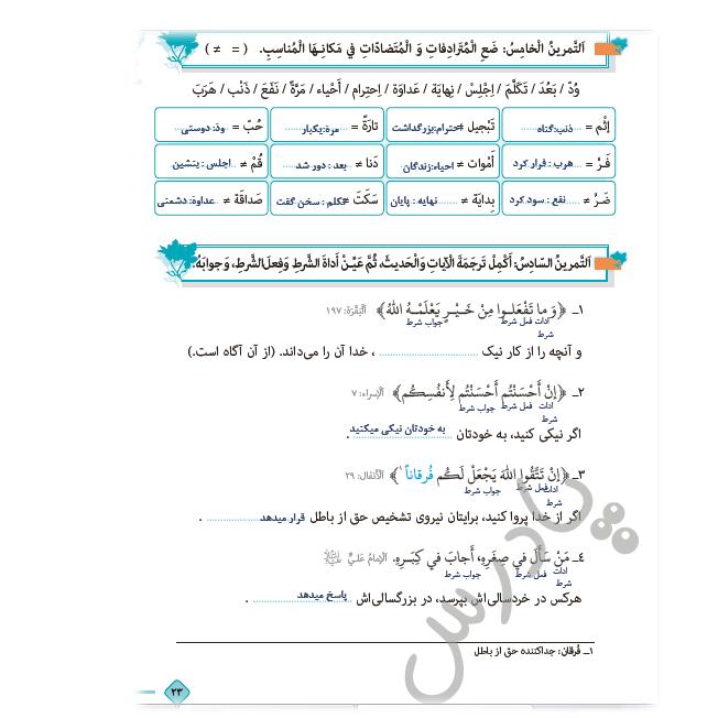 حل تمرین درس دوم عربی دوازدهم هنرستان