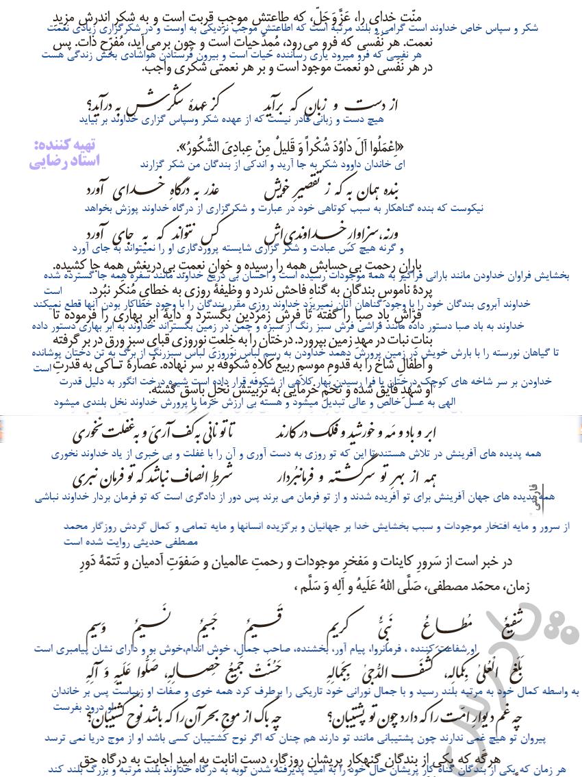 معنی درس شکر نعمت فارسی و نگارش دوازدهم