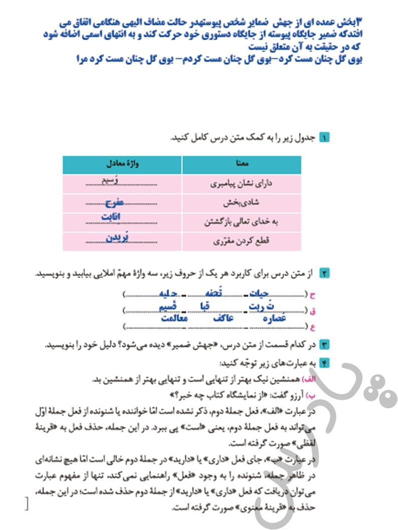 جواب کارگاه درس پژوهی درس اول فارس و نگارش دوازدهم