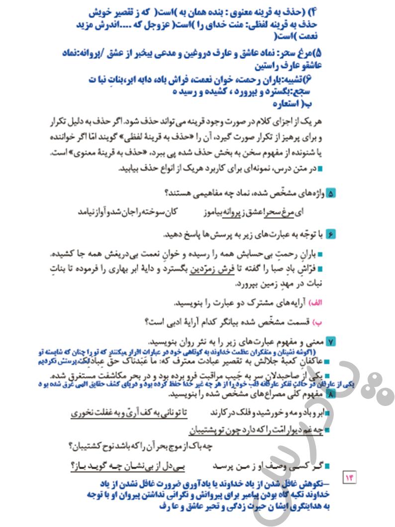 ادامه جواب کارگاه درس پژوهی درس 1 فارسی و نگارش دوازدهم
