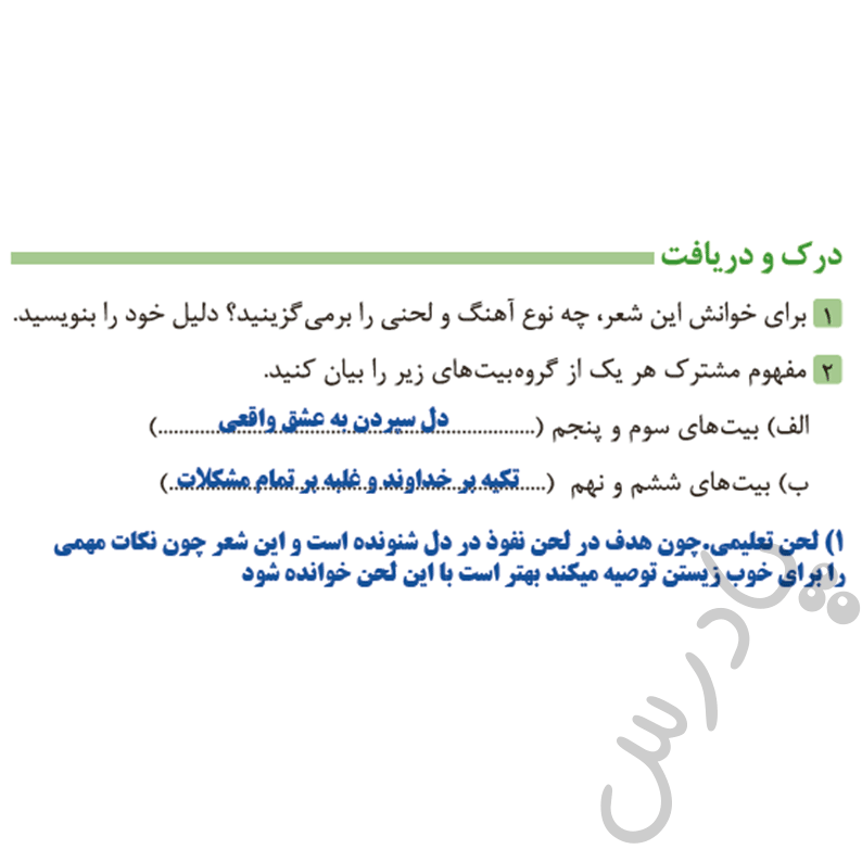 جواب درک و دریافت درس اول فارسی ونگارش دوازدهم