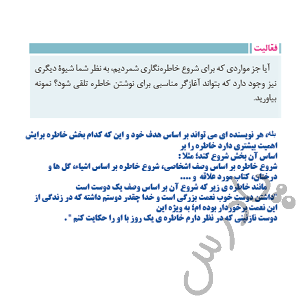 پاسخ فعالیت 2 درس دوم فارسی و نگارش دوازدهم