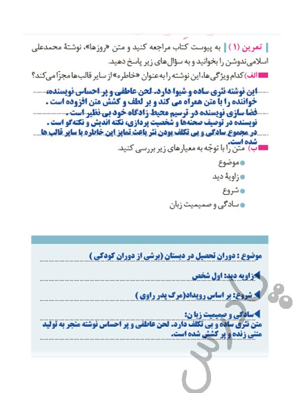 جواب کارگاه نوشتن درس دوم فارسی ونگارش دوازدهم