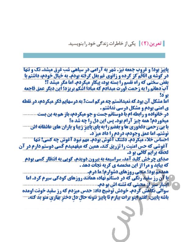 انشاء یکی از خاطرات فارسی و نگارش دوازدهم