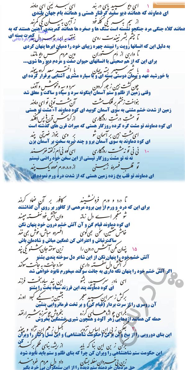 معنی شعر دماوندیه درس سوم فارسی و نگارش دوازدهم