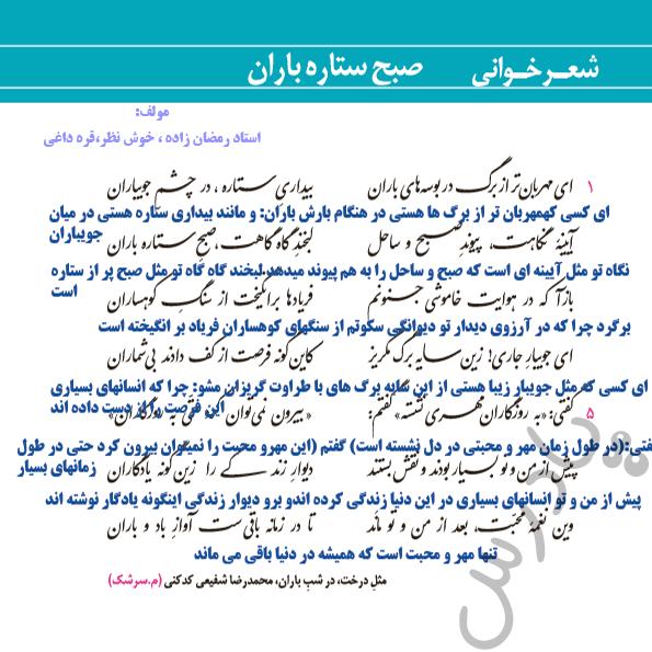 معنی شعر صبح ستاره باران فارسی و نگارش دوازدهم فنی