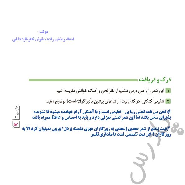 جواب درک و دریافت درس پنجم فارسی و نگارش دوازدهم