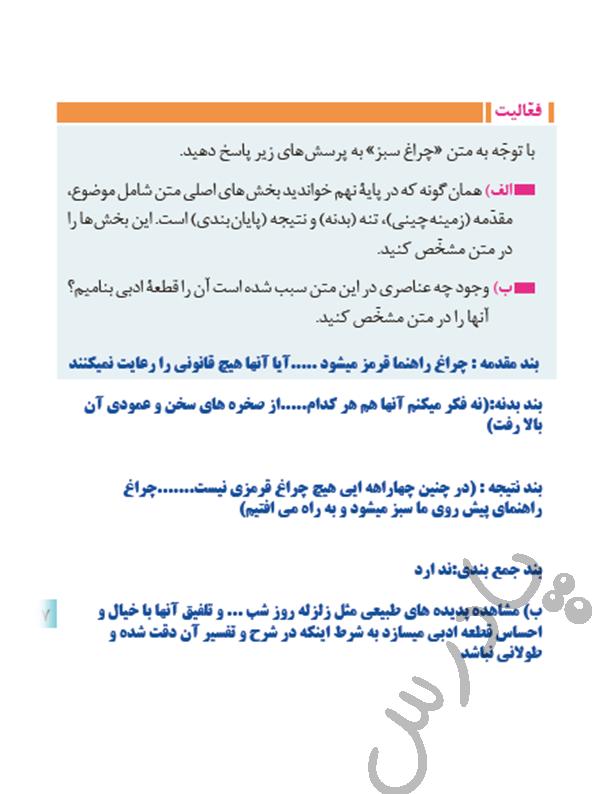 پاسخ فعالیت 1 درس ششم فارسی و نگارش دوازدهم