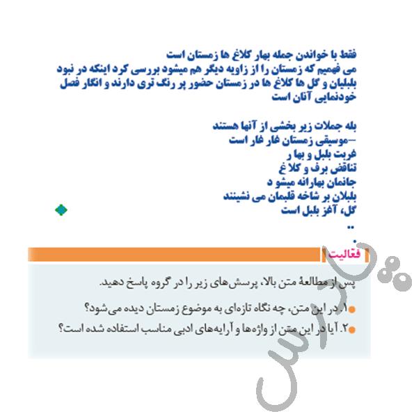پاسخ فعالیت 3 درس ششم فارسی و نگارش دوازدهم