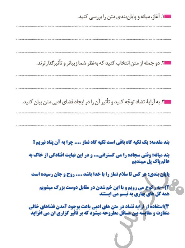جواب کارگاه نوشتن درس ششم فارسی و نگارش دوازدهم فنی