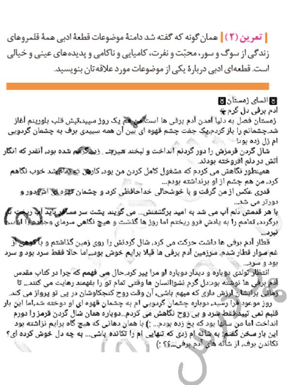 ادامه جواب کارگاه نوشتن فارسی و نگارش دوازدهم فنی