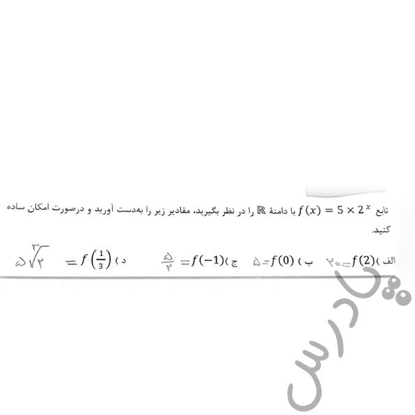 جواب کاردرکلاس صفحه 25 ریاضی دوازدهم فنی