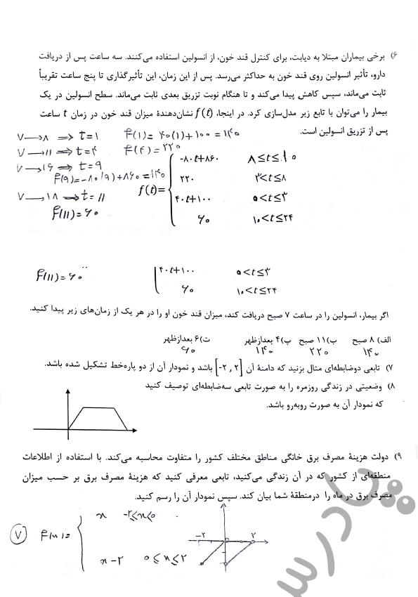 ادامه حل مسائل صفحه 7 ریاضی دوازهم فنی