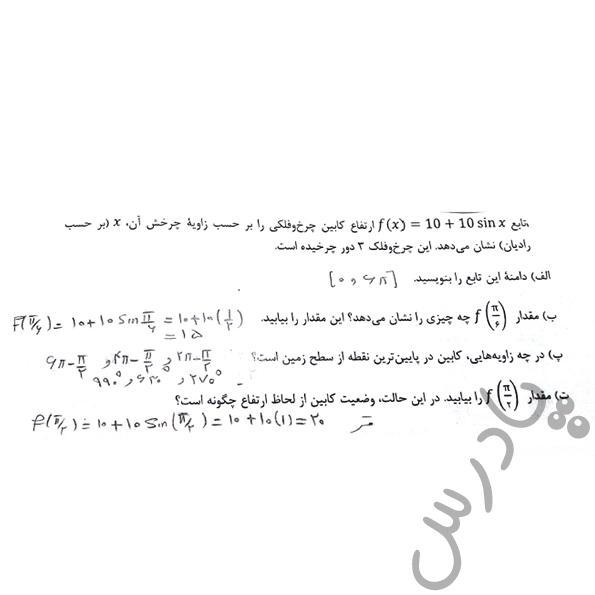 جواب کاردرکلاس صفحه 14 ریاضی دوازدهم فنی