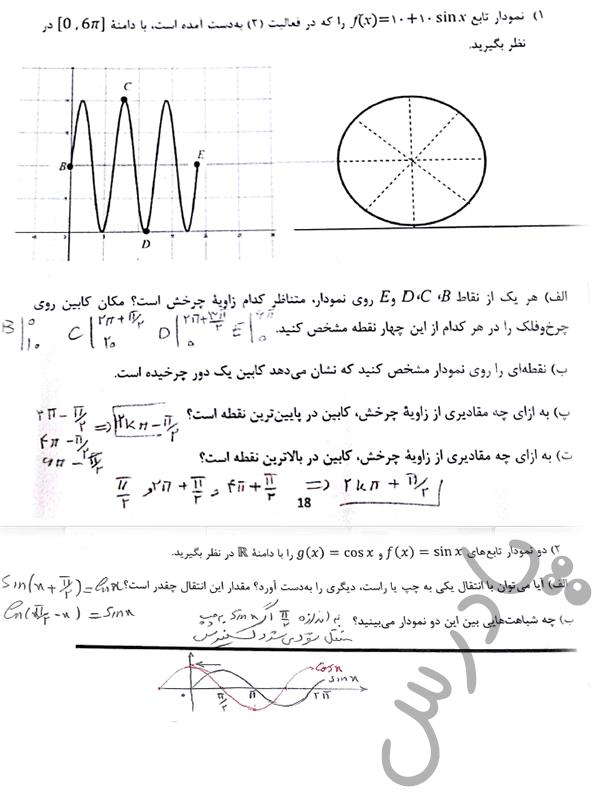 جواب کاردرکلاس صفحه 22 ریاضی دوازدهم فنی